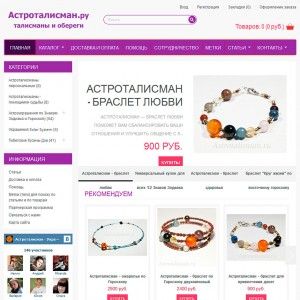 Интернет-магазин Астроталисманов