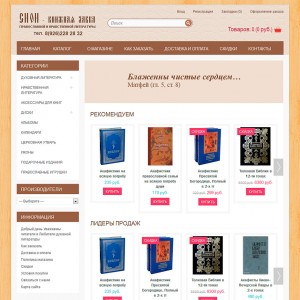 Интернет-магазин православной литературы