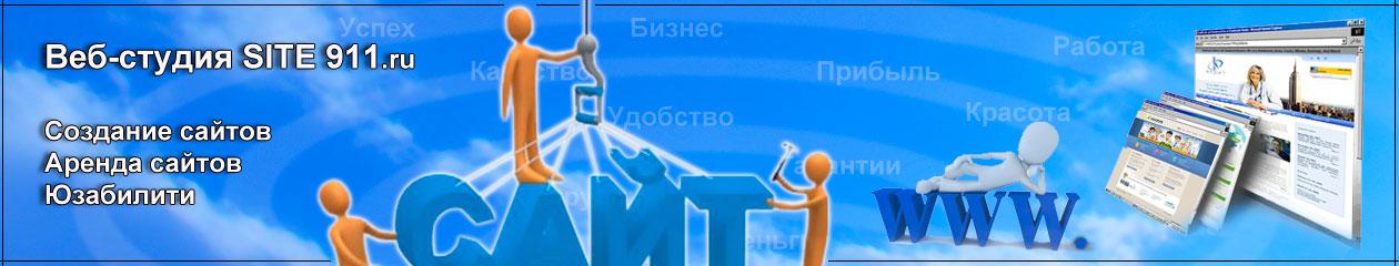 Создание бизнес-сайтов под ключ. Аренда сайтов, аудит юзабилити