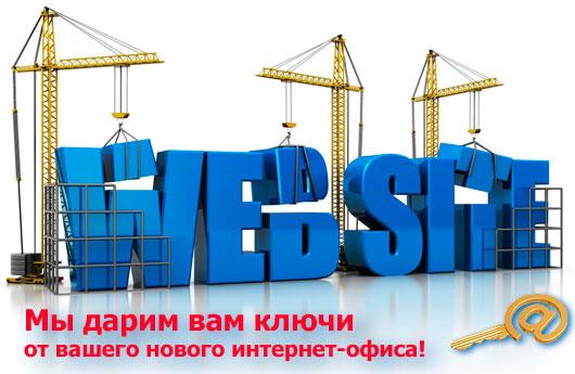 Создаем сайты, аренда сайтов
